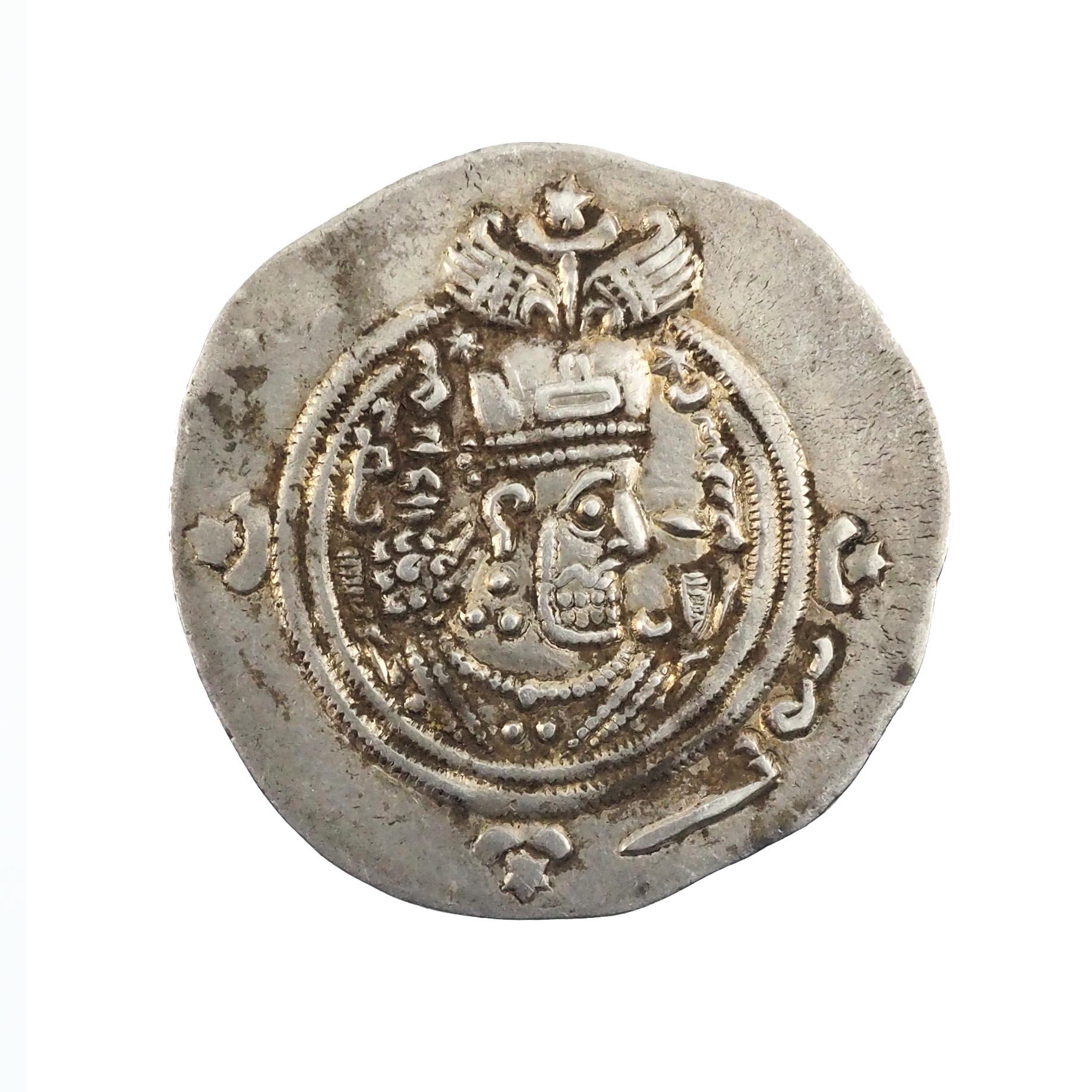 Arabo-Sassanide, Yarsgard III (632-651), Drahm, Argent, RARE QUALITE !!!